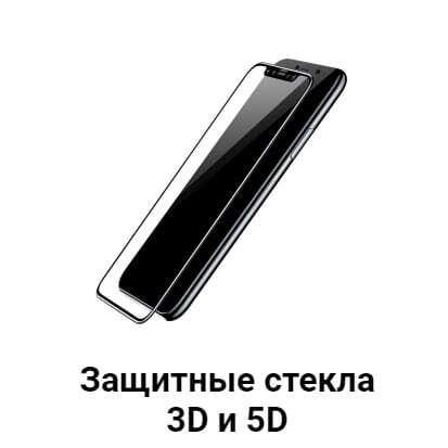 защитные стекла 3d и 5d